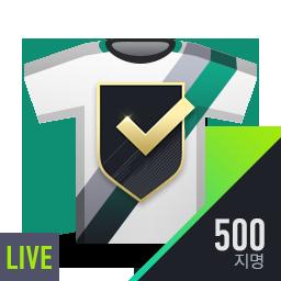 LIVE 클래스 500명 지명 선수팩