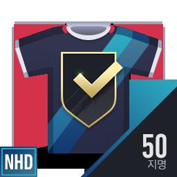NHD 50명 지명 선수팩