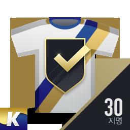 TKI 30명 지명 선수팩