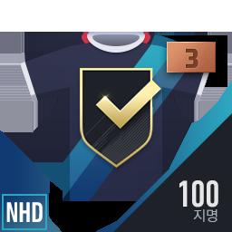 NHD 100명 지명선수팩 (3강)