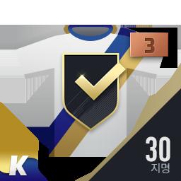 TKI 30명 지명 선수팩 (3강)