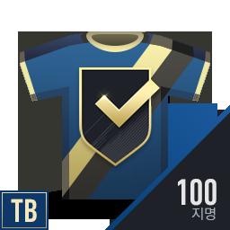 TB 100명 지명 선수팩
