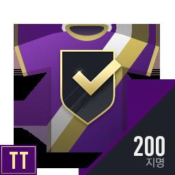 TT 200명 지명 선수팩