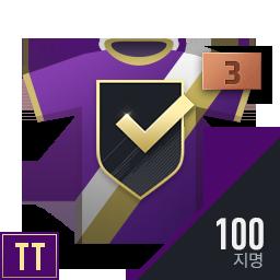 TT 100명 지명 선수팩 (3강)