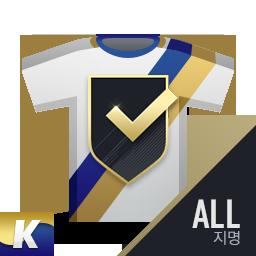 TKI ALL 지명 선수팩