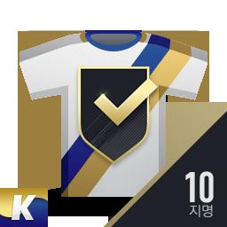 TKI 10명 지명 선수팩