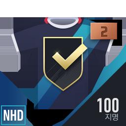 NHD 100명 지명 선수팩 (2강)
