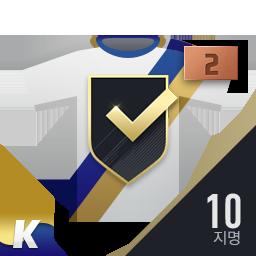 TKI 10명 지명 선수팩 (2강)