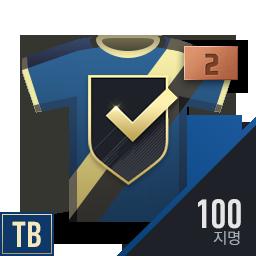 TB 100명 지명 선수팩 (2강)