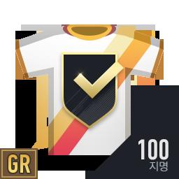 GR 100명 지명 선수팩