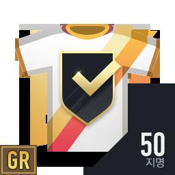 GR 50명 지명 선수팩