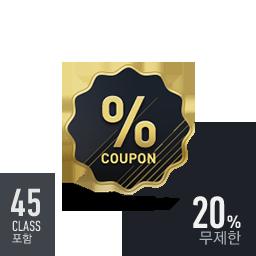 [NTG 포함] 전체 수수료 20% 할인 쿠폰 x2