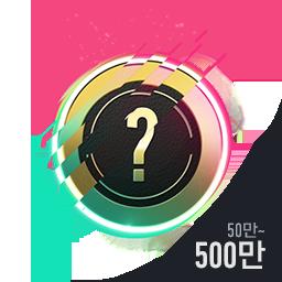 행운의 BP 카드(50만~500만 BP)