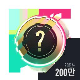 행운의 BP 카드 (20만~200만 BP)