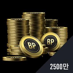 2,500만 BP