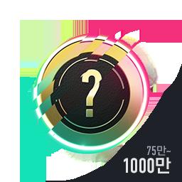 행운의 BP 카드 (75만~1000만 BP)