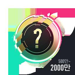 행운의 BP 카드 (500만~2000만 BP)